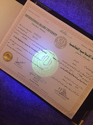 Buy The Highest Quality IIUI Degree Certificate in Pakistan