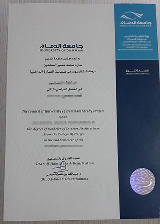 University of Dammam Degree/Diploma Sample