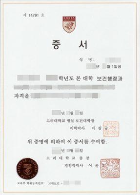 Fake Korea University Bachelor Diploma, Where To Buy It?