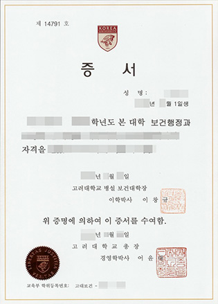 Fake Korea University Bachelor Diploma, Where To Buy It?