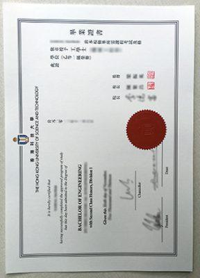 HKUST Fake Diploma, Hong Kong University of Science and Technology Degree