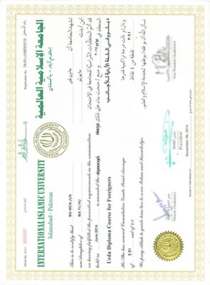 Buy Fake IIUI Degree in Pakistan, International Islamic University Islamabad Diploma For Foreigners