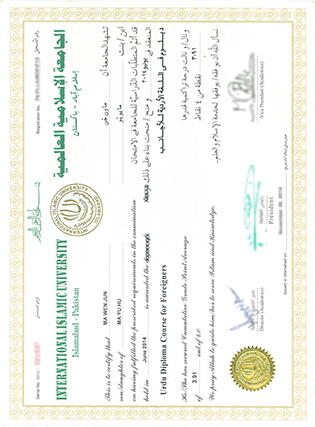Buy Fake IIUI Degree in Pakistan, International Islamic University Islamabad Diploma For Foreigners