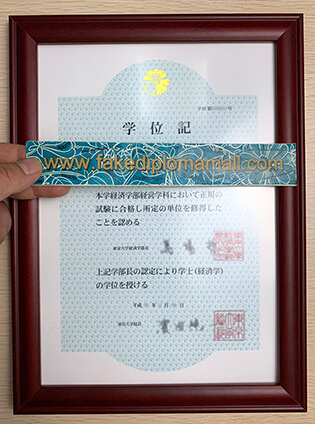 University of Tokyo Fake Diploma | 東京大学で偽の卒業証書を購入する